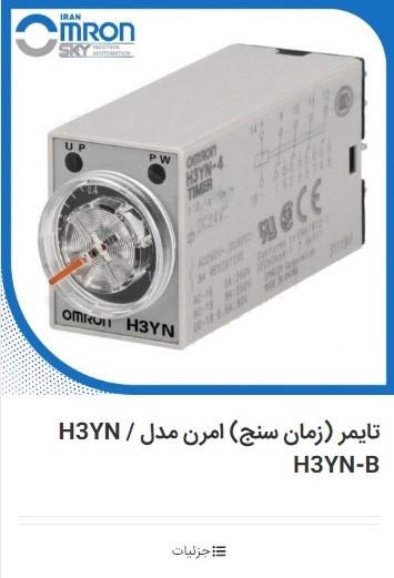 تایمر H3YN امرن omron