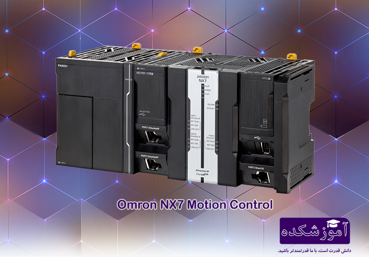 motion control امرن Omron