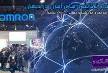 معرفی نماینده های امرن Omron در جهان
